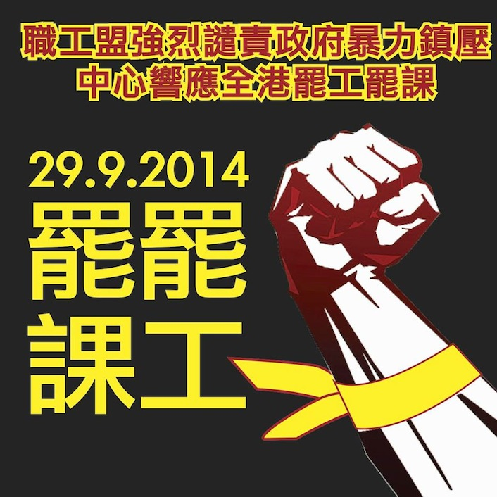 Il pugno chiuso simbolo della rivolta di Occupy Central. Lo stesso simbolo è stato utilizzato per tutte le rivoluzioni organizzate dal dipartimento di Stato Usa che hanno sconvolto il mondo negli ultimi quattordici anni.