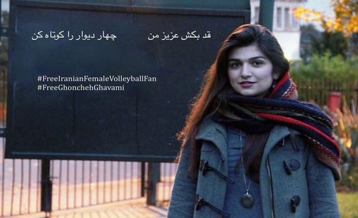 Iran: Ghoncheh Ghavami in sciopero della fame contro la sua condanna