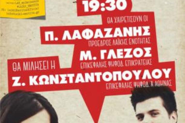 Grecia, testa a testa Syriza-Nd. Unità popolare al 4,2%