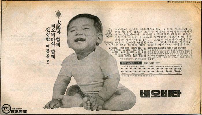 Biovita_ad_1960_L
