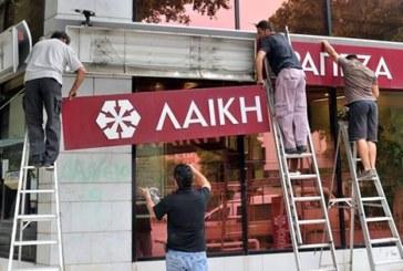 Grecia, lo scandalo dei mutui facili della Banca Popolare
