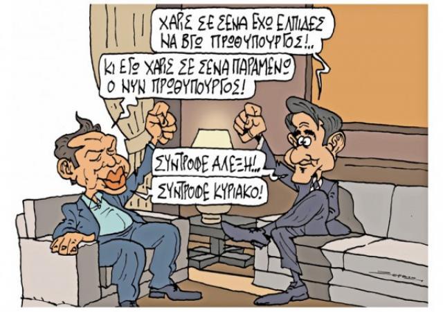 skitso_zervos_tsipras_mitsotakis_0